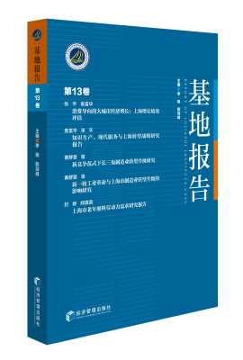 基地报告(第13卷)
