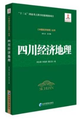 四川经济地理