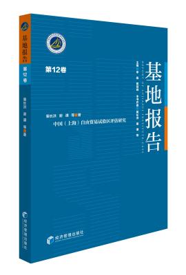基地报告(第12卷)