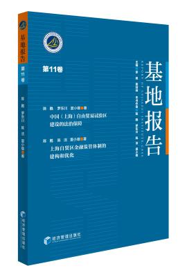 基地报告(第11卷)