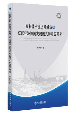 高耗能产业循环经济与低碳经济协同发展模式和效应研究