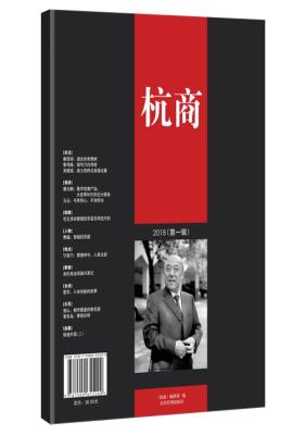 <杭商系列丛书>第一辑