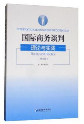 国际商务谈判——理论与实践