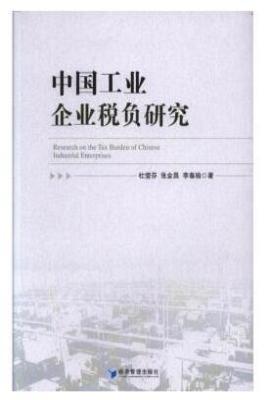 中国工业企业税负研究