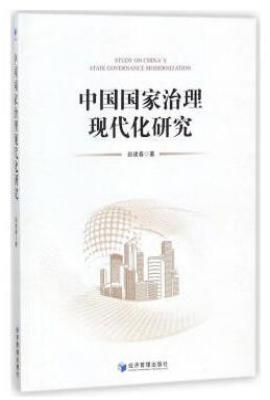 中国国家治理现代化研究