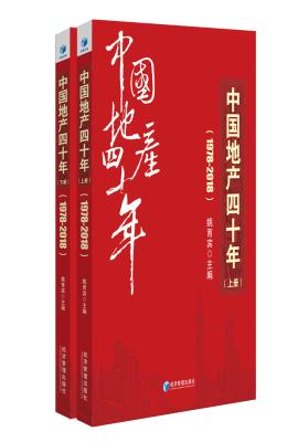 中国地产四十年1978~2018