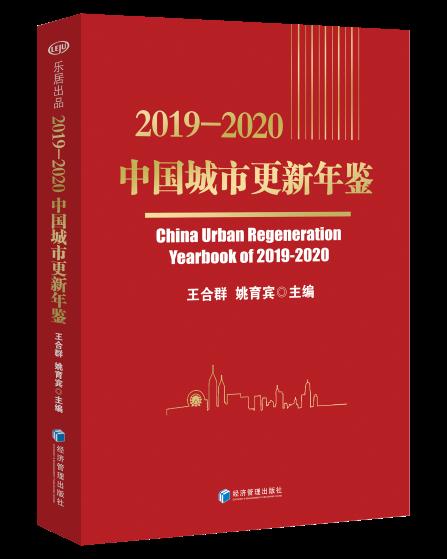 2019-2020 中国城市更新年鉴